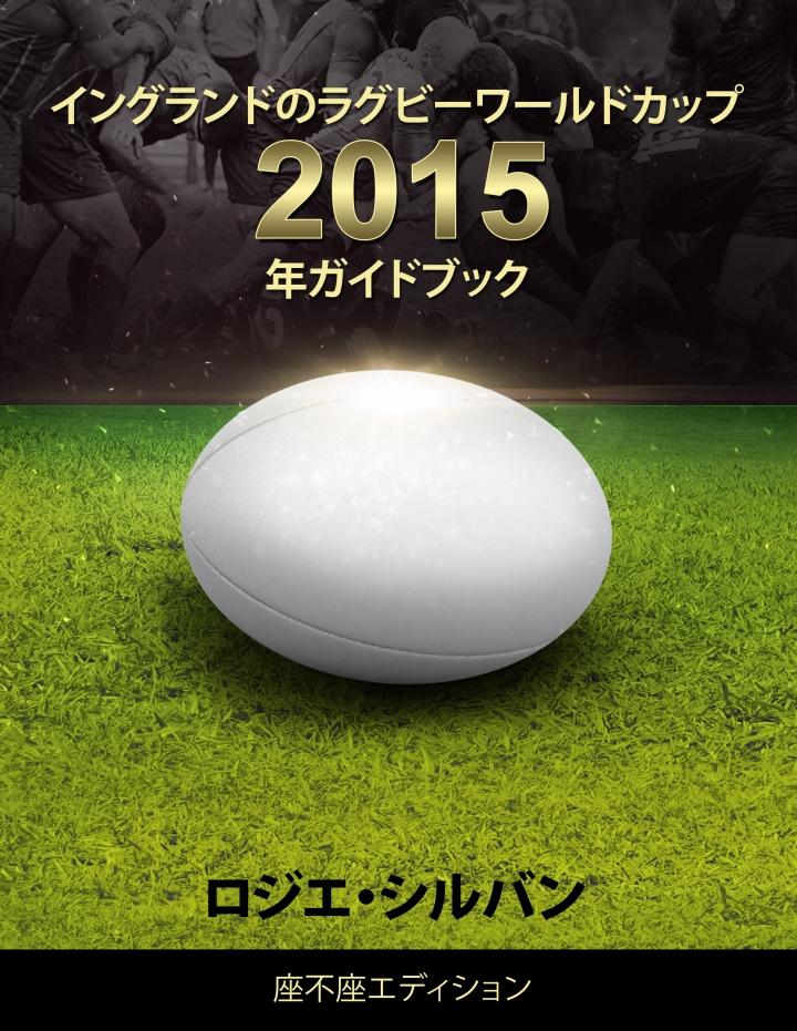 イングランドのグビーワールドカップ2015年ガイドブック